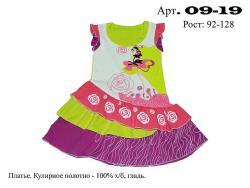 Качественный и недорогой детский трикотаж от ИП Лунев@, носки эконом, суперские детские пижамы. Без рядов. Выкуп - 3