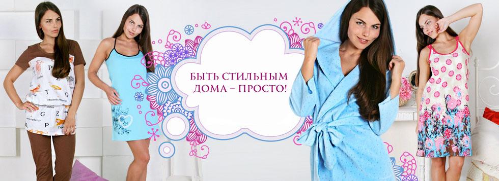 Сбор заказов. Трикотаж для всех. Женские халаты, пижамы, костюмы. Камуфляжная одежда. Детские халаты от 175 руб. Простыни на резинке. Есть большие размеры. Распродажа.