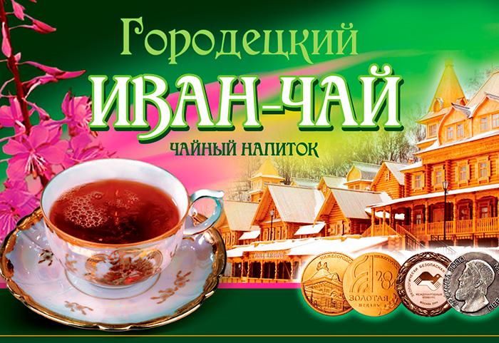 Сбор заказов. Городецкий Иван-чай - полезный, очень вкусный напиток по отличной цене!!