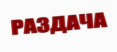 Раздача. 19.04 Канцтовары, Учебка, Пристрой.