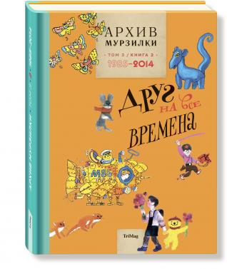 Книги издательства Тримаг - опять архивы Мурзилки, журнала Ёж и другие любопытные книги!