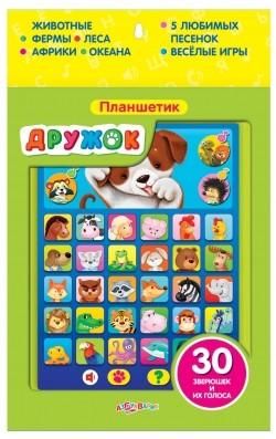 Сбор заказов. Суперкнижки для наших деток издательства Белфакс. Музыкальные, игровые, поучительные и другие