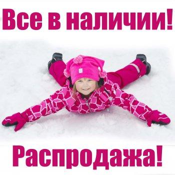 Рекомендую Распродажа детской верхней одежды Kiko, Вilemi, RadRada...и не только ..также есть взрослая одежда и обувь