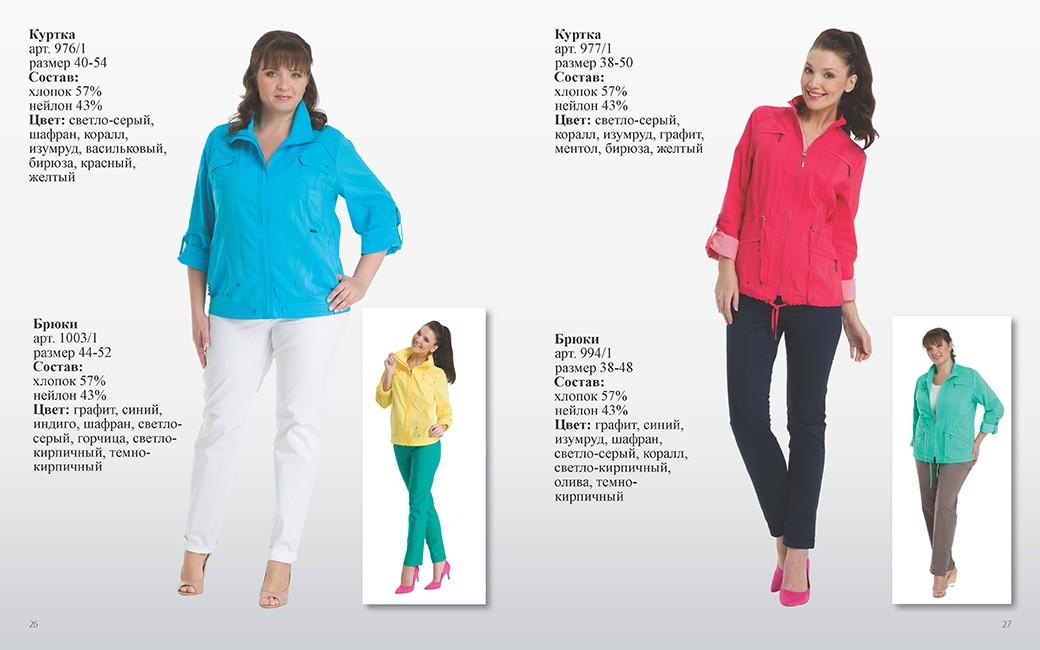 Тотальная распродажа!!! Женская одежда М@rи Ф@йн - для самых обаятельных и привлекательных. р-ры с 42 по 60. 22 выкуп