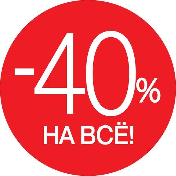 ���� �������. �����. ����� -40% �� ���� �����������. � � � � � � � � � � - ���������� ������� ���������� ��������. ������� � ������� ��������, ��������� � ������� ��� ����� � ��������. ������� 7.
