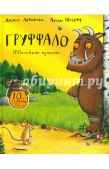 Новая закупку книг про Груффало, его дочурку, Сонного мишку, Тимотти Скотта, Улитку и кита и др