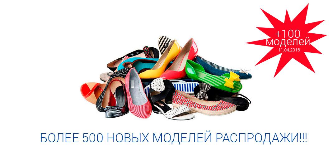 Сбор заказов.Тотальная распродажа обуви по смешным ценам от 100 руб. Большое поступление товара.Выкуп 15