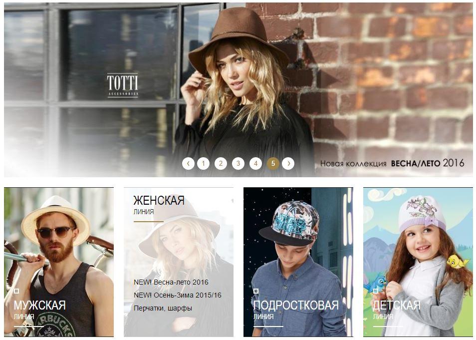 Сбор заказов. Модные головные уборы Totti для дочек-сыночков и мам. Их носят звезды! Отличное качество по доступной