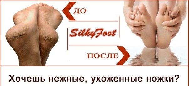 Педикюрные носочки Silkyfoot!