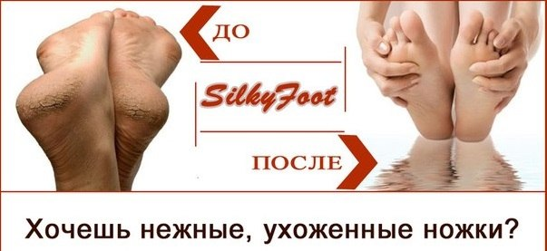 ���������� ������� Silkyfoot!