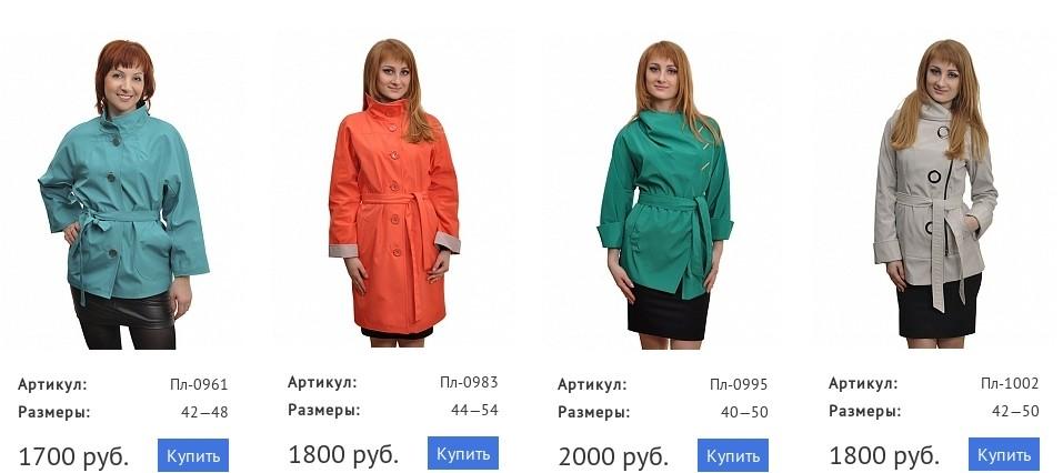 Красивые Пальто по Красивой Цене. Без рядов-11. А еще плащи, куртки, ветровки, пиджаки