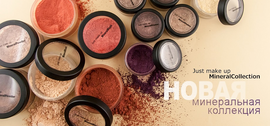 Just - потрясающая косметика для макияжа по привлекательным ценам - 20. ВВ крем, палитры теней, румян, помад, кисти для макияжа, магнитные кейсы.