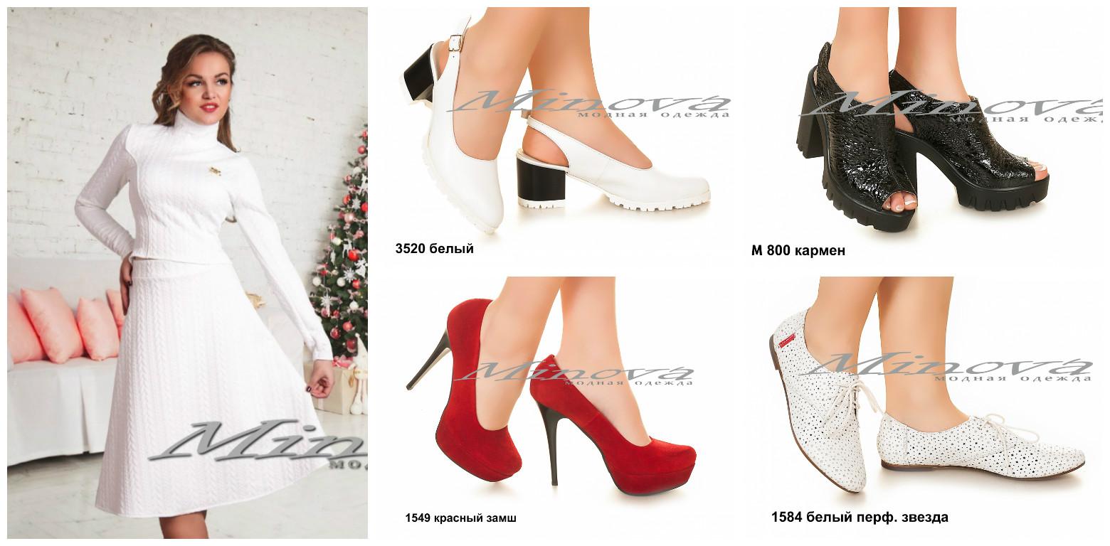 Сбор заказов. Minоva обворожительная и элегантная. Платья, костюмы, джинсы. Обувь из натуральной кожи. Без рядов. Выкуп -1