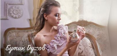 Сбор заказов.Бутик духов от мегасток-1.Косметика,лак для ногтей,парфюмерия и товары для красоты и здоровья.