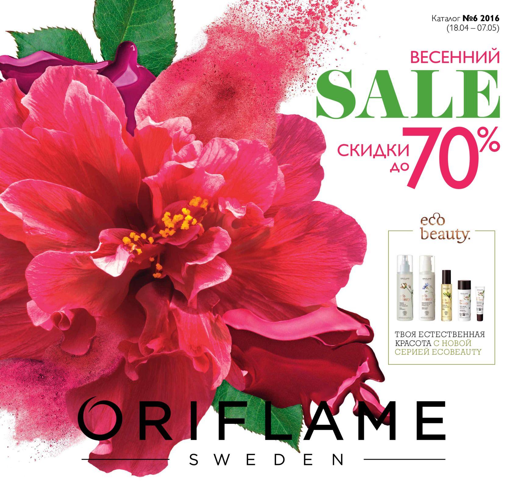 Cбор заказов. Шведская косметика и парфюмерия для всей семьи.Веченний Sale 06-16.