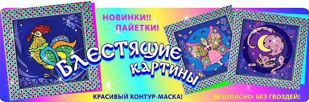 Сбор заказов. Хобби-наборы для творческих детей от 3 до 105 лет. Новинки - 3/2016