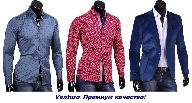 Vеnturо-43, мужские модные рубашки для торжеств и в офис, пиджаки. Премиум качество!