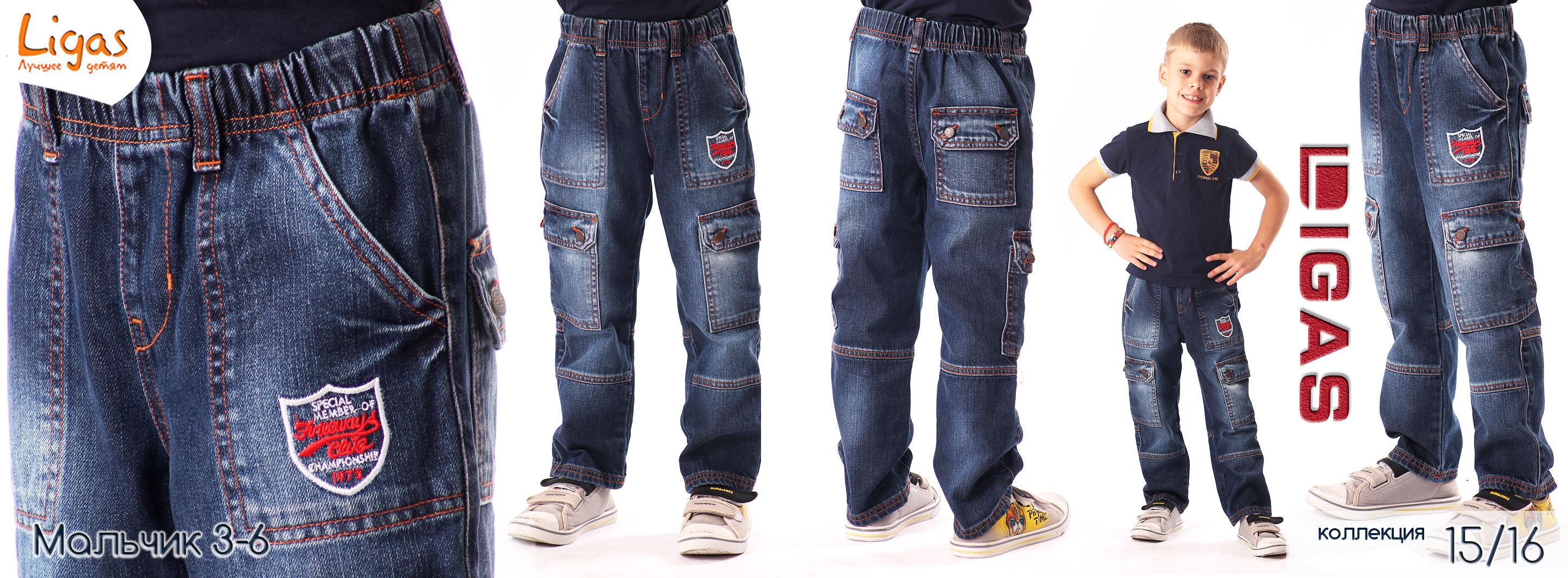 Сбор заказов-18. Распродажа коллекции прошлого года детской джинсовой и вельветовой одежды ТМ Ligas, Fabex, Republik