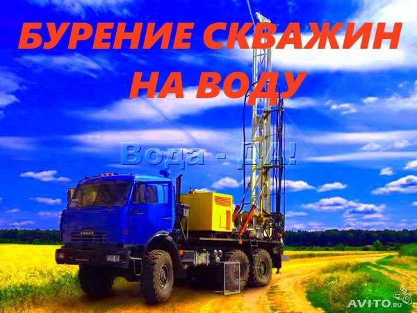 Бурение скважин на питьевую воду Нижний Новгород,БОР ,БАЛАХНА,АВТОЗАВОД,СОРМОВО, ОРЛОВСКИЕ ДВОРИКИ , САДЫ , ДАЧИ