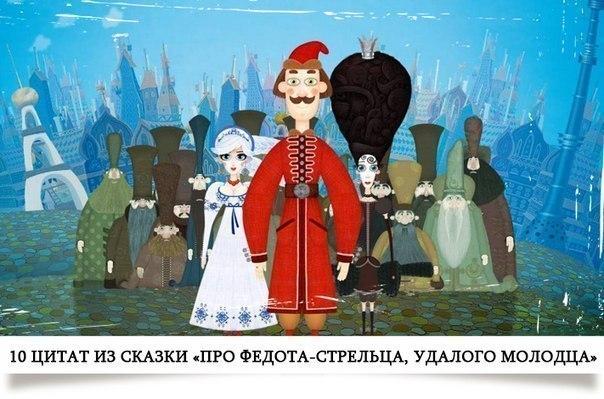 10 цитат из сказки Леонида Филатова Про Федота-стрельца, удалого молодца