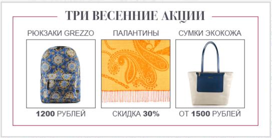 Сбор заказов. Кожгалантерея Sabellino-44. Шок-цена - сумка из экокожи 1500 руб! Палантины, платки-30%. Ультрамодные молодежные рюкзаки по 1200 руб. Новая лимитированная коллекция Весна-Лето 2016
