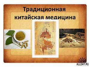 Традиционная Китайская медицина. Вековые традиции Тибета в вашей домашней аптечке. Выкуп 5.