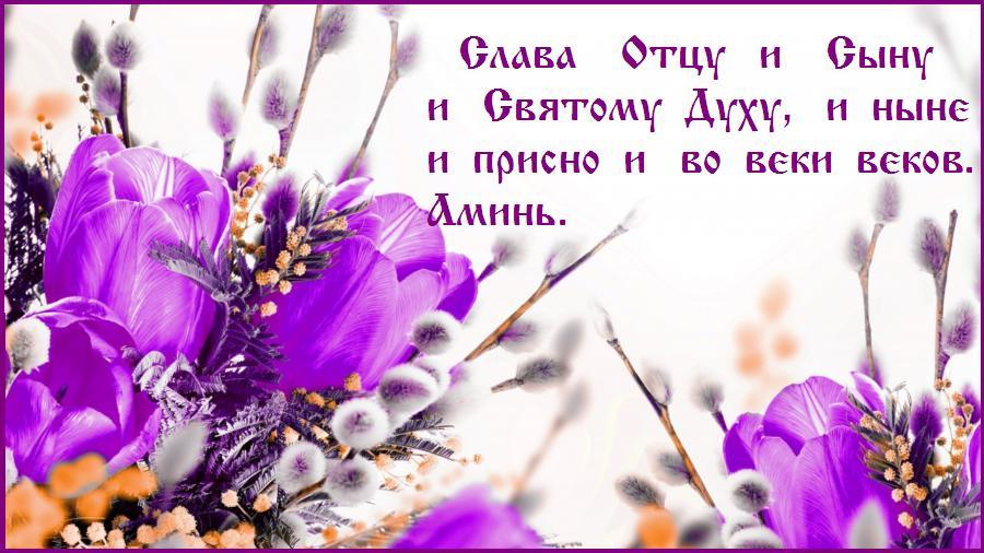 БЛАГОСЛОВЕННОГО ДНЯ ! МИРА, ЛЮБВИ И БОЖИЕЙ МИЛОСТИ !