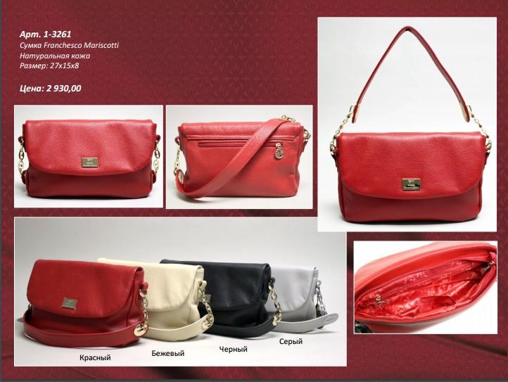 Сбор заказов. Отличное предложение по женским сумкам из натуральной кожи! Модные фасоны и цвета. От 1990 руб!
