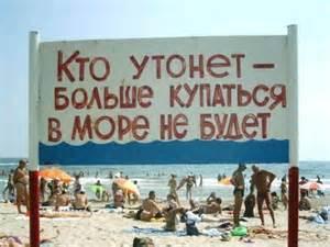 Кто утонет, больше в море купаться не будет!