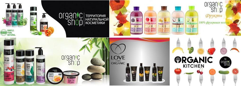 Сбор заказов. Территория натуральной косметики Organic Shop -31
