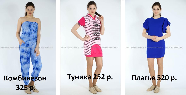 Сбор заказов. Эконом одежда - 14. Оптом по супер дешевым ценам, ассортимент очень большой: платья, кофты, рубашки, блузки, обувь от 100 р. Стоп 3-4 мая.