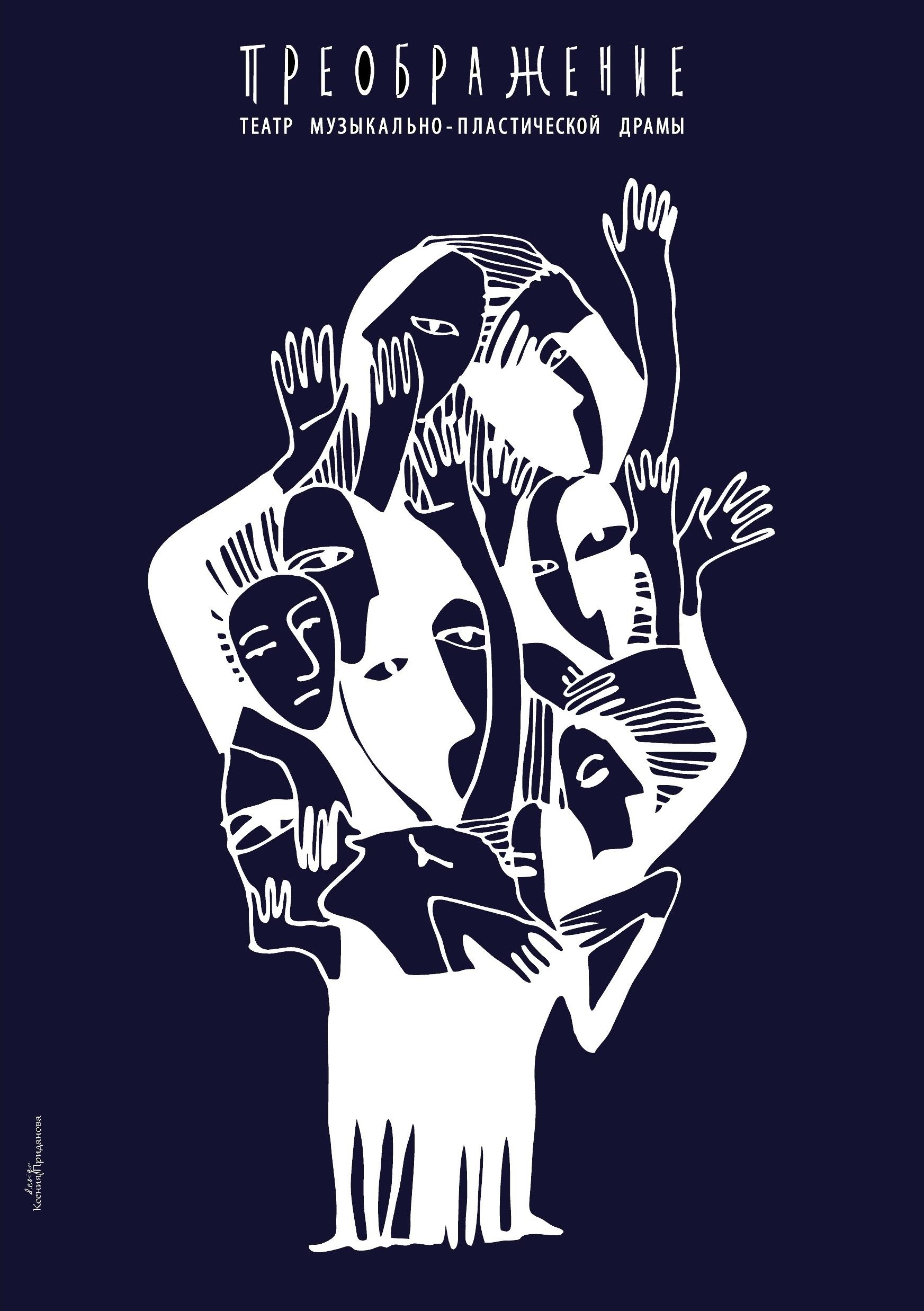 Сбор заказов. Пища для ума и души! Удивительный Нижегородский театр Преображение! Уникальное предложение по ценам! .