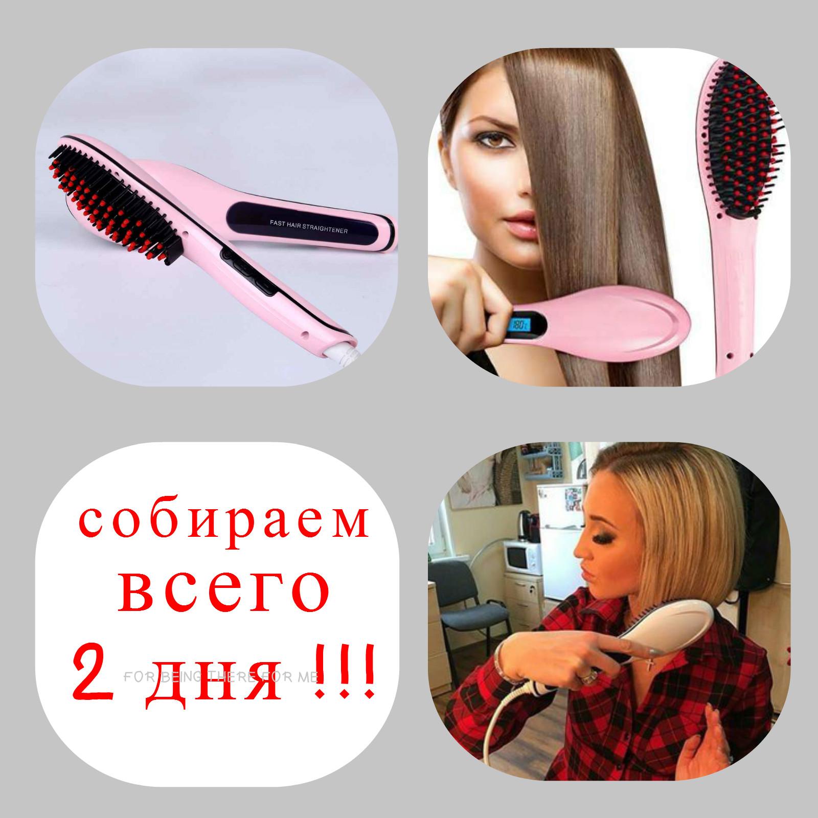 ������������� �������! ����� 2 ���! ������� ����� ������! �����-���! ��������-����������� Fast Hair Straightener. ������� �� 5 �����!���� 3