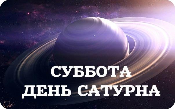 Суббота - день Сатурна
