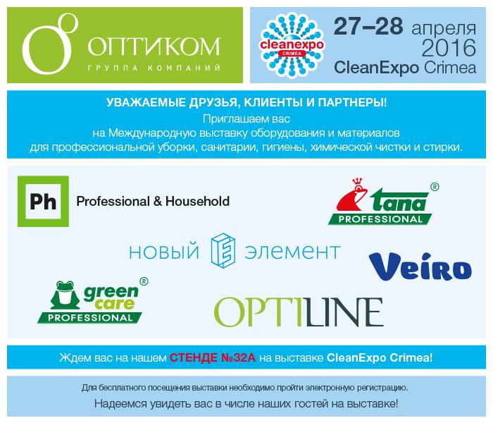 �� «�������» ���������� �� CleanExpo Crimea 2016