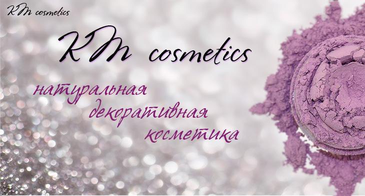 KM Cosmetics и новая коллекция