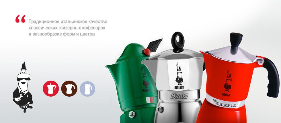 Сбор заказов. Гейзерные кофеварки Bialetti из Италии высочайшего качества, а также турки ручной работы из Армении