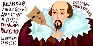 23 апреля был день памяти Уильяма Шекспира. Подборка его высказываний, актуальных и по сей день