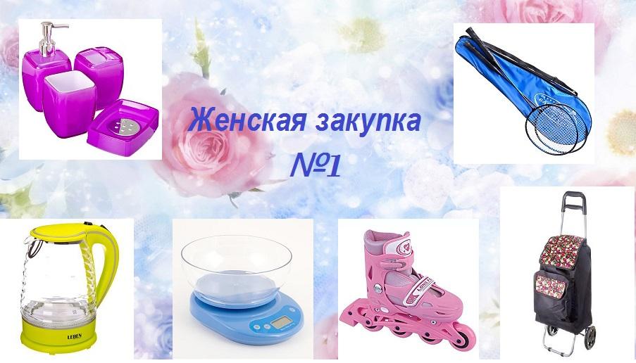 Женская закупка 1. Дом +дети+ кухня + спорт + авто! Сбор 19