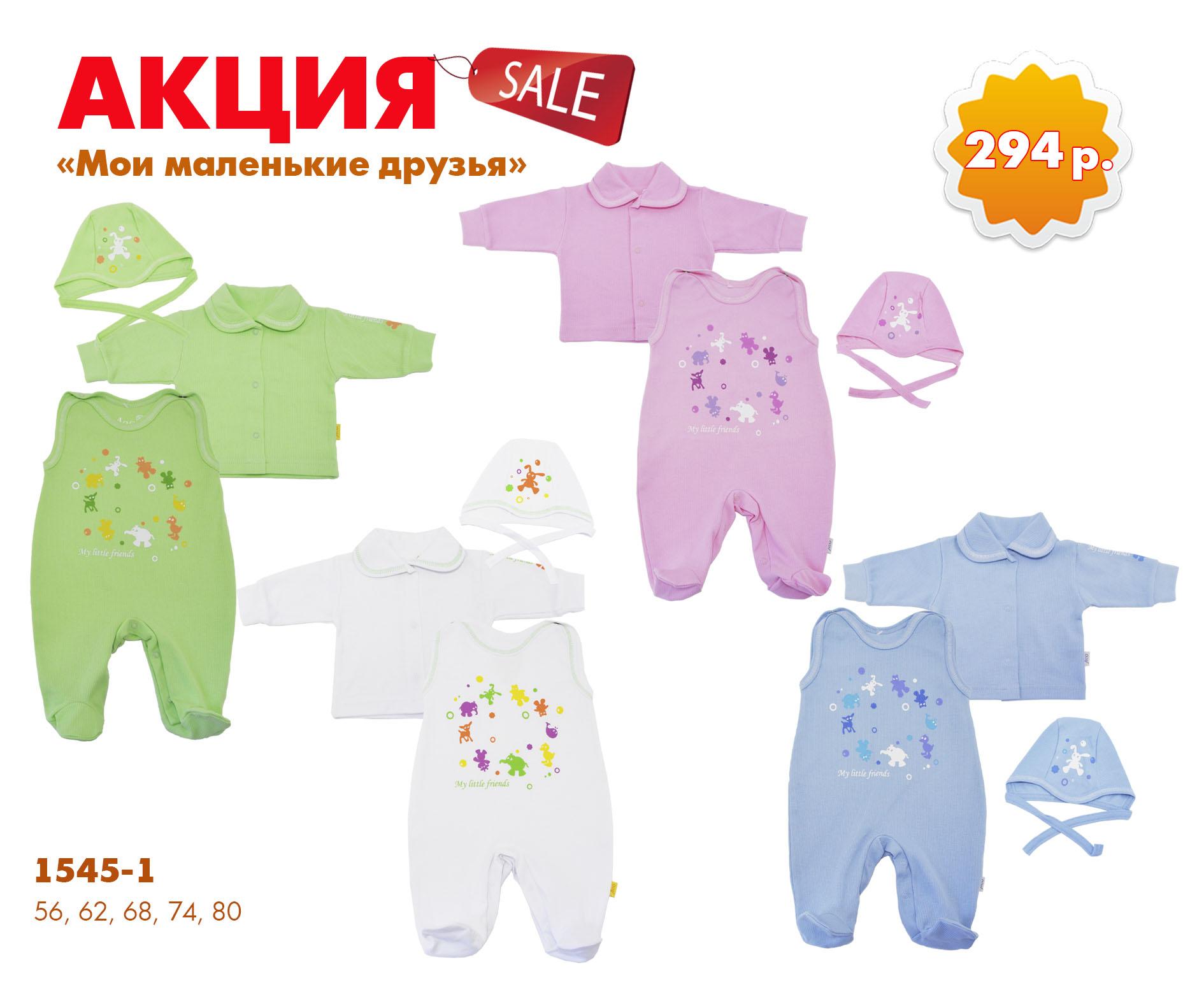 ВАУ!!!Вот это распродажа!Нарядим наших деток к лету.Цены от 25 рублей.