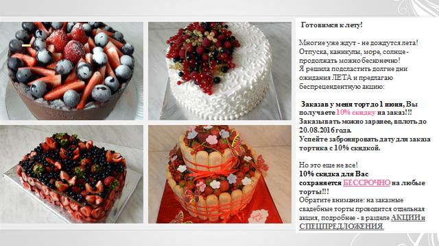 Домашние торты на заказ