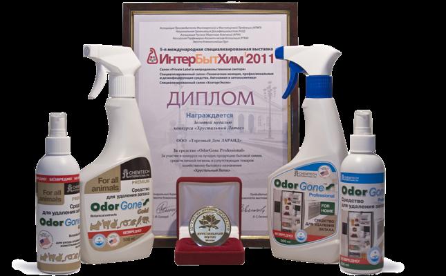 OdorGone - уникальный и эффективный нейтрализатор запахов, безвредно