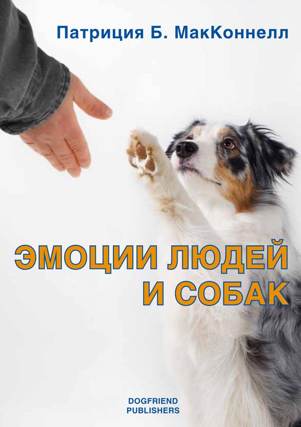 Сбор заказов-5. Все в наличии.Увлекательные и полезные книги для тех, кто собирается завести щенка или кто уже является опытным собаководом. Интересно будет всем! От профессионалов без занудства.