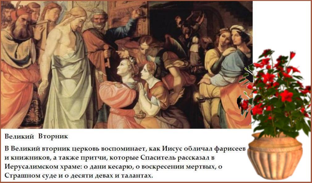 СТРАСТНАЯ СЕДМИЦА.