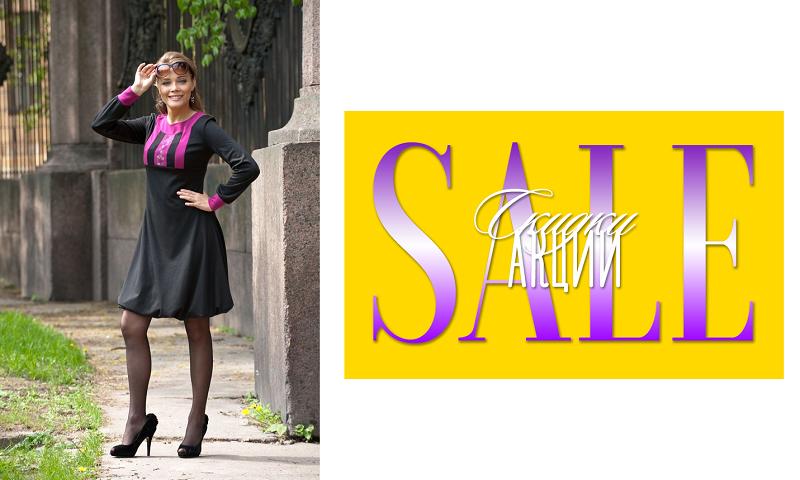 Мода-Л. Экспресс распродажа скидка 40%! 250 моделей платьев, юбок, блузок. Стоп 28 апреля!