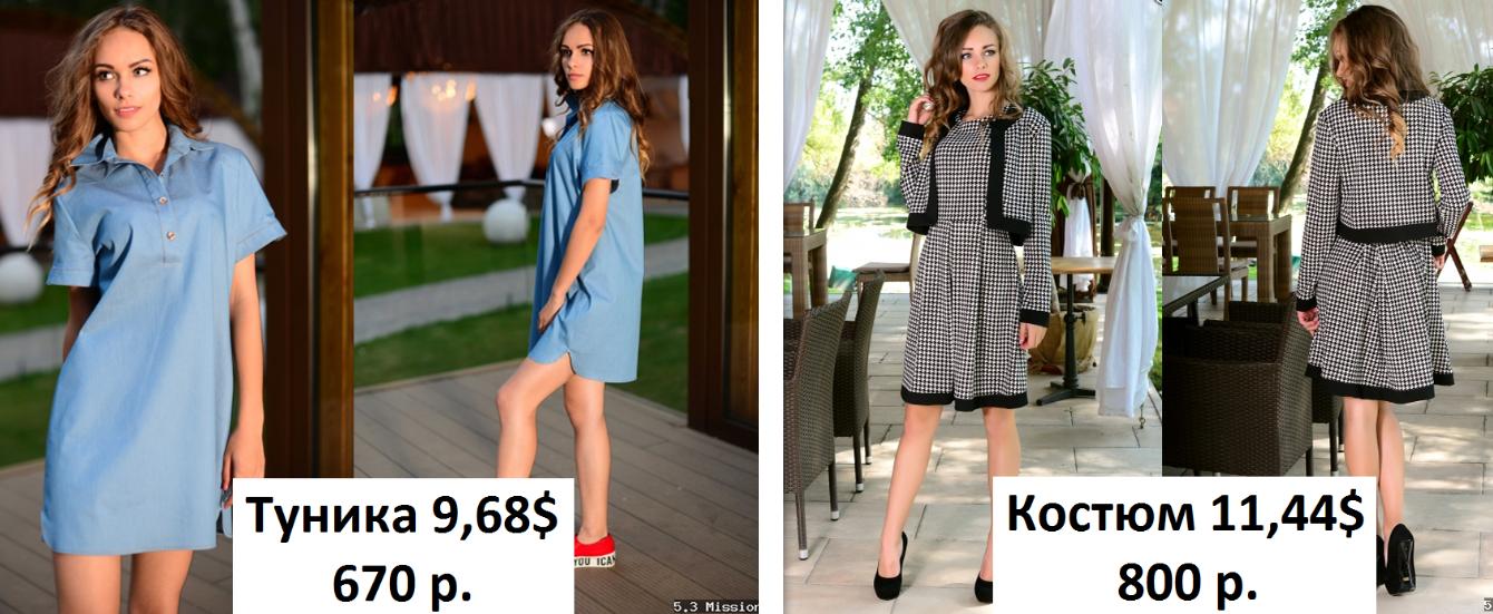 Сбор заказов. Девушка с обложки 2. 53 Mission - проверенное качество трендовой одежды по приятной цене: легинсы от 5$, платья от 7$, свитера, кофты, свитшоты от 7$, костюмы от 10$.