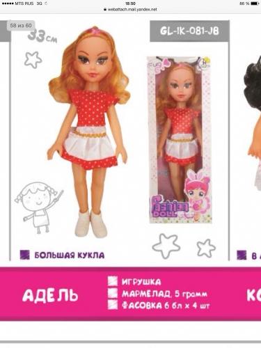 Кукла всего 241 р+%!
