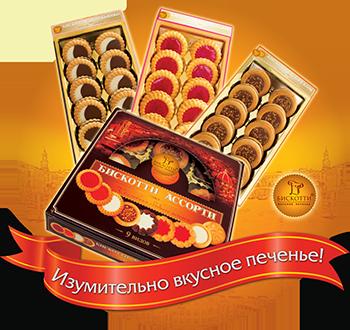 Сбор заказов.Вкуснейшее печенье Бискttи - выбор гурманов-2!С мармеладом,шоколадом,кремом,орехами,семечками, кокосом, фитнес и др! На любой вкус!Наисвежайшее от производителя!