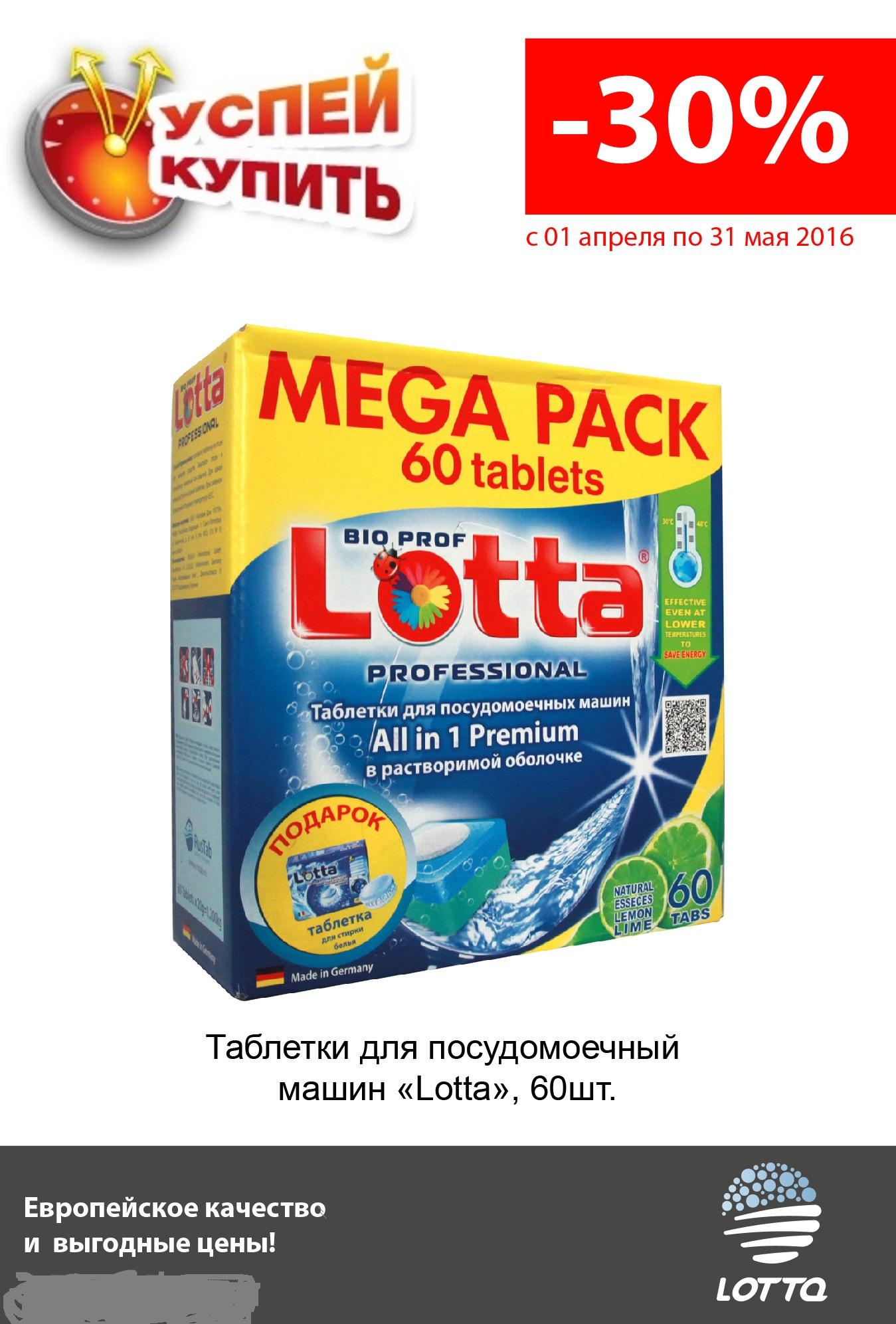 НЕ ПРОПУСТИТЕ РАСПРОДАЖУ!! Таблетки для посудомоечной машины в водорастворимой оболочке, премиум класса Lotta 60таб