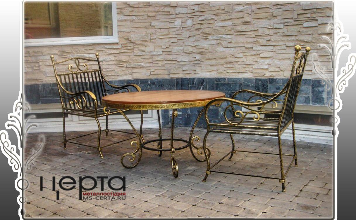 Кованая мебель. Кованые столик с коваными креслами.